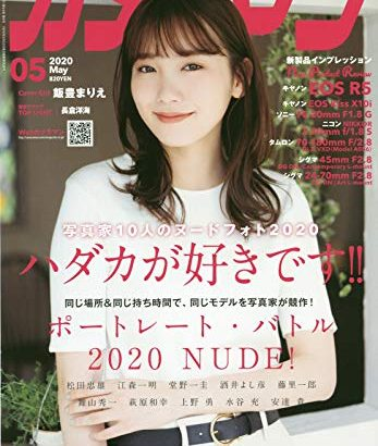 「月刊カメラマン」が2020年5月号にて休刊を発表